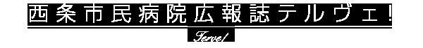 西条市民病院広報誌テルヴェ!