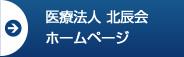 医療法人 北辰会ホームページ