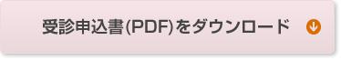 受診申込書(PDF)をダウンロード