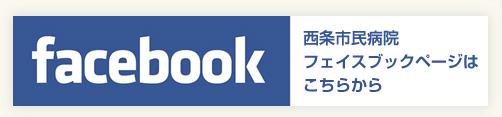 西条市民病院フェイスブックページはこちらから